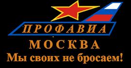 МГО Профавиа